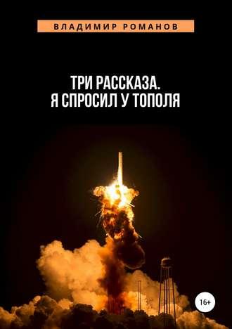 Владимир Романов, Три рассказа. Я спросил у Тополя