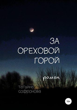 Татьяна Софронова, За Ореховой горой