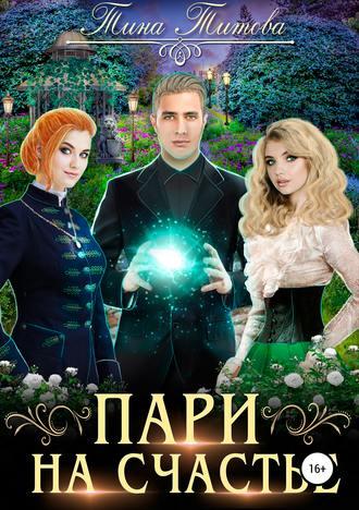 Тина Титова, Пари на счастье