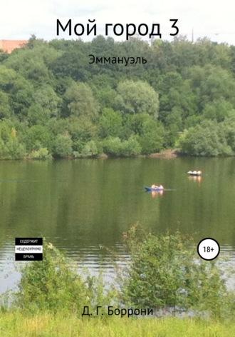 Дмитрий Боррони, Мой город 3: записи Эммануэль