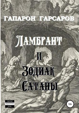 Гапарон Гарсаров, Ламбрант и Зодиак сатаны