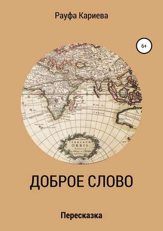 Рауфа Кариева, Доброе слово