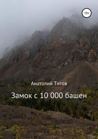 Анатолий Титов, Замок с 10 000 башен