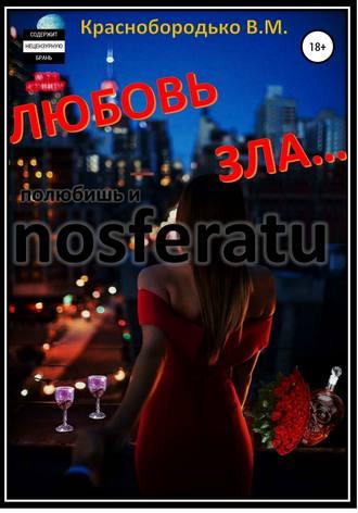 Валерий Краснобородько, Любовь зла…