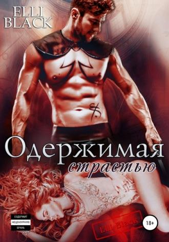 Юлия Рябинина, Одержимая страстью