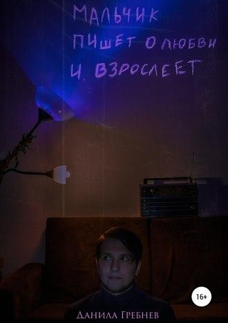Данила Гребнев, Мальчик пишет о любви и взрослеет