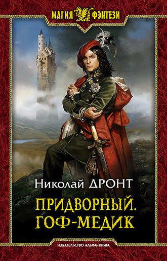 Николай Дронт, Придворный. Гоф-медик
