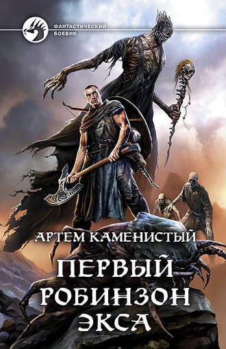 Артем Каменистый, Первый робинзон Экса