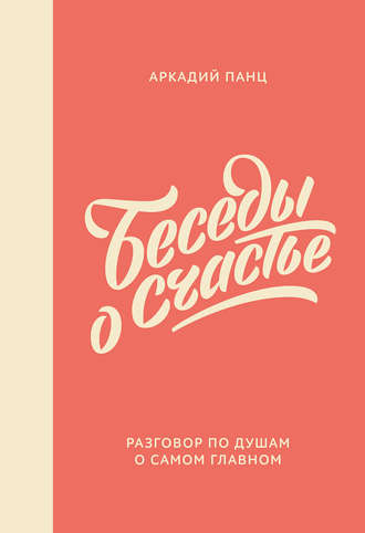 Аркадий Панц, Беседы о счастье