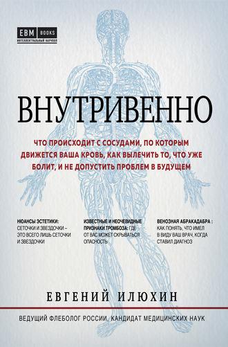 Евгений Илюхин, Варикоз, тромбоз, лимфостаз и другие заболевания вен, которые можно и нужно лечить