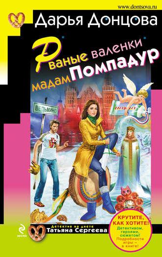Дарья Донцова, Рваные валенки мадам Помпадур