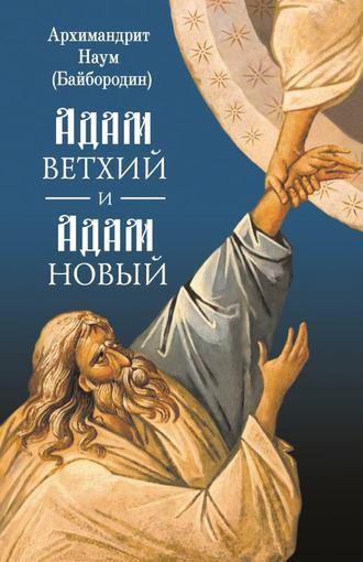 архимандрит Наум (Байбородин), Адам ветхий и Адам Новый