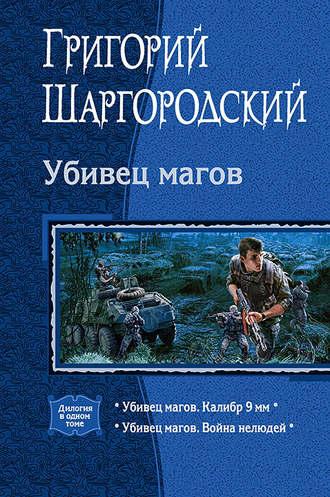 Григорий Шаргородский, Убивец магов: Калибр 9 мм; Война нелюдей