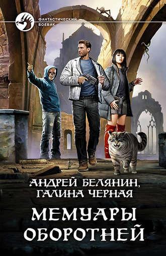 Андрей Белянин, Галина Черная, Мемуары оборотней