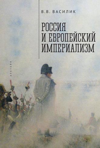 Владимир Василик, Россия и европейский империализм