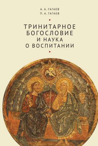 Андрей Гагаев, Павел Гагаев, Тринитарное богословие и наука о воспитании