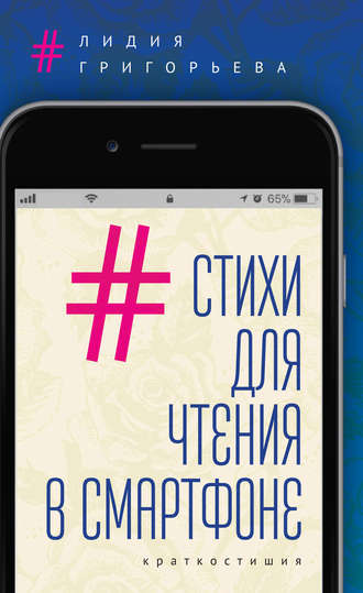 Лидия Григорьева, Стихи для чтения в смартфоне. Краткостишия