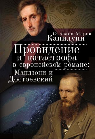 Стефано Мария Капилупи, Провидение и катастрофа в европейском романе. Мандзони и Достоевский