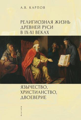 Александр Карпов, Религиозная жизнь Древней Руси в IX–XI веках. Язычество, христианство, двоеверие