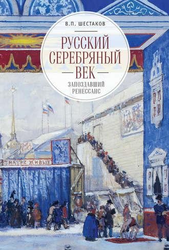Вячеслав Шестаков, Русский серебряный век: запоздавший ренессанс