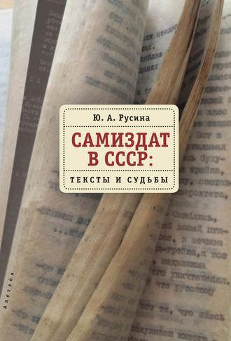 Юлия Русина, Самиздат в СССР. Тексты и судьбы