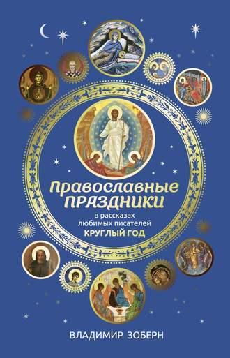 Сборник, Владимир Зоберн, Православные праздники в рассказах любимых писателей