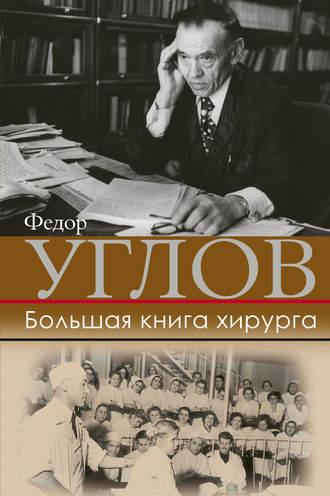 Федор Углов, Большая книга хирурга