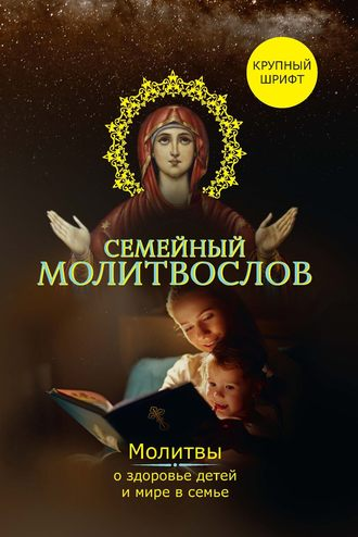 Владимир Зоберн, Семейный молитвослов. Молитвы о здоровье детей и мире в семье