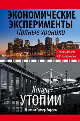 Михаил Румер-Зараев, Экономические эксперименты. Полные хроники