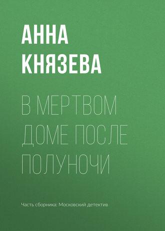 Анна Князева, В мертвом доме после полуночи