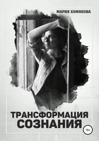 Мария Хомякова, Трансформация сознания