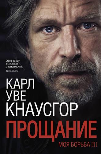 Карл Уве Кнаусгор, Моя борьба. Книга 1. Прощание