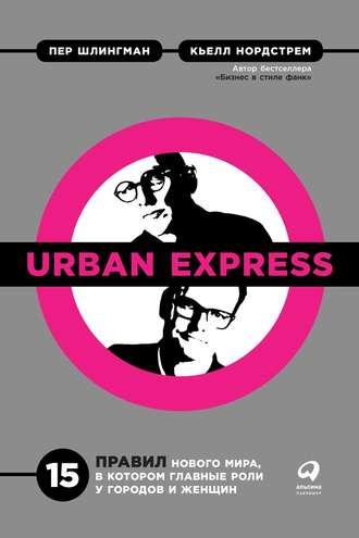Кьелл Нордстрем, Пер Шлингман, Urban Express