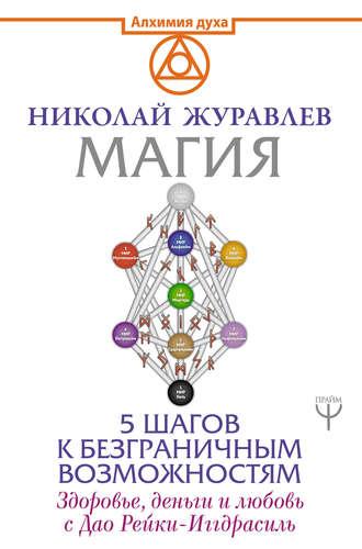Николай Журавлев, Магия. 5шагов к безграничным возможностям