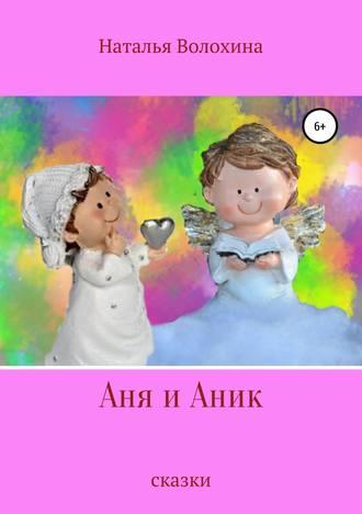Наталья Волохина, Аня и Аник