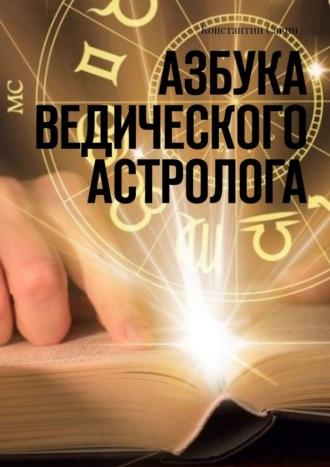 Константин Савин, Азбука ведического астролога
