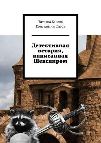 Константин Сизов, Татьяна Белова, Детективная история, написанная Шекспиром