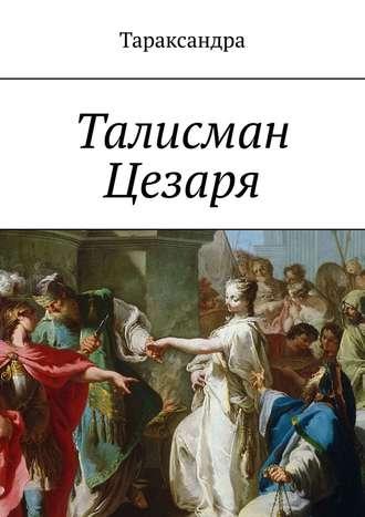 Тараксандра, Талисман Цезаря