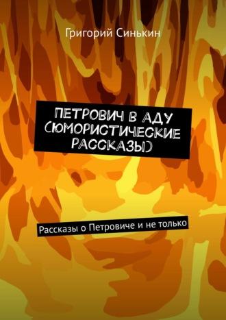 Андрей Сарманов, Петрович ваду (юмористические рассказы). Рассказы оПетровиче инетолько