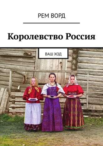 Рем Ворд, Королевство Россия. Вашход