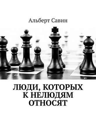 Альберт Савин, Люди, которых кнелюдям относят