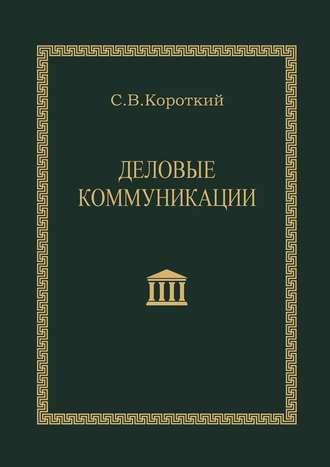 Сергей Короткий, Деловые коммуникации