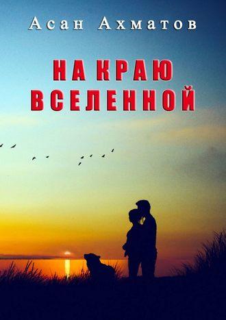 Асан Ахматов, На краю вселенной