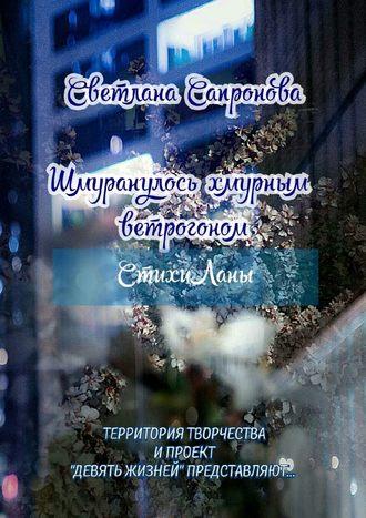 Светлана Сапронова, Шмуранулось хмурным ветрогоном. СтихиЛаны