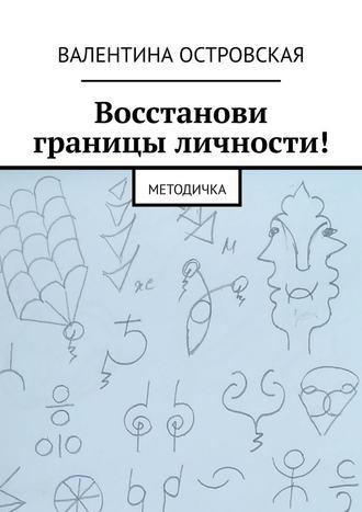 Валентина Островская, Восстанови границы личности! Методичка