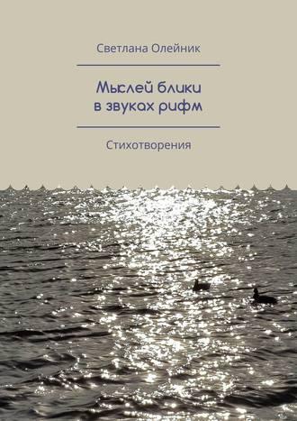 Светлана Олейник, Мыслей блики взвукахрифм. Стихотворения