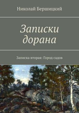 Николай Бершицкий, Записки дорана. Записка вторая: Город садов