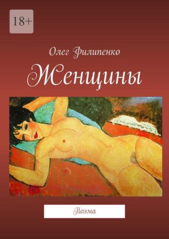 Олег Филипенко, Женщины. Поэма