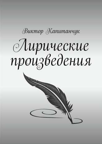 Виктор Капитанчук, Лирические произведения