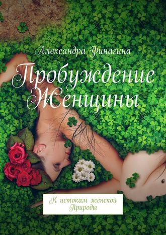 Александра Финагина, Пробуждение Женщины. Кистокам женской Природы